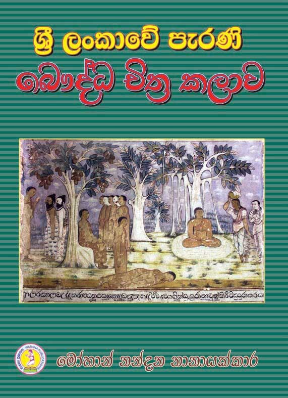 Buddhist sinhala books