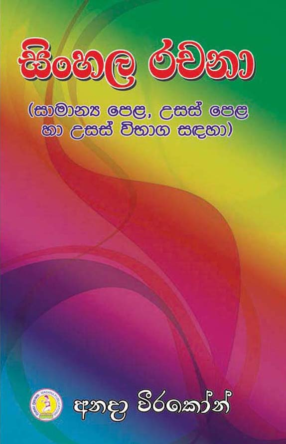 Wasana Book Publishers | Biggest Online Bookstore In Sri Lanka