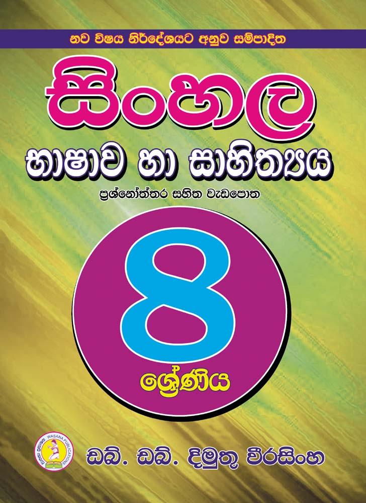 Sinhala Book Grade 8