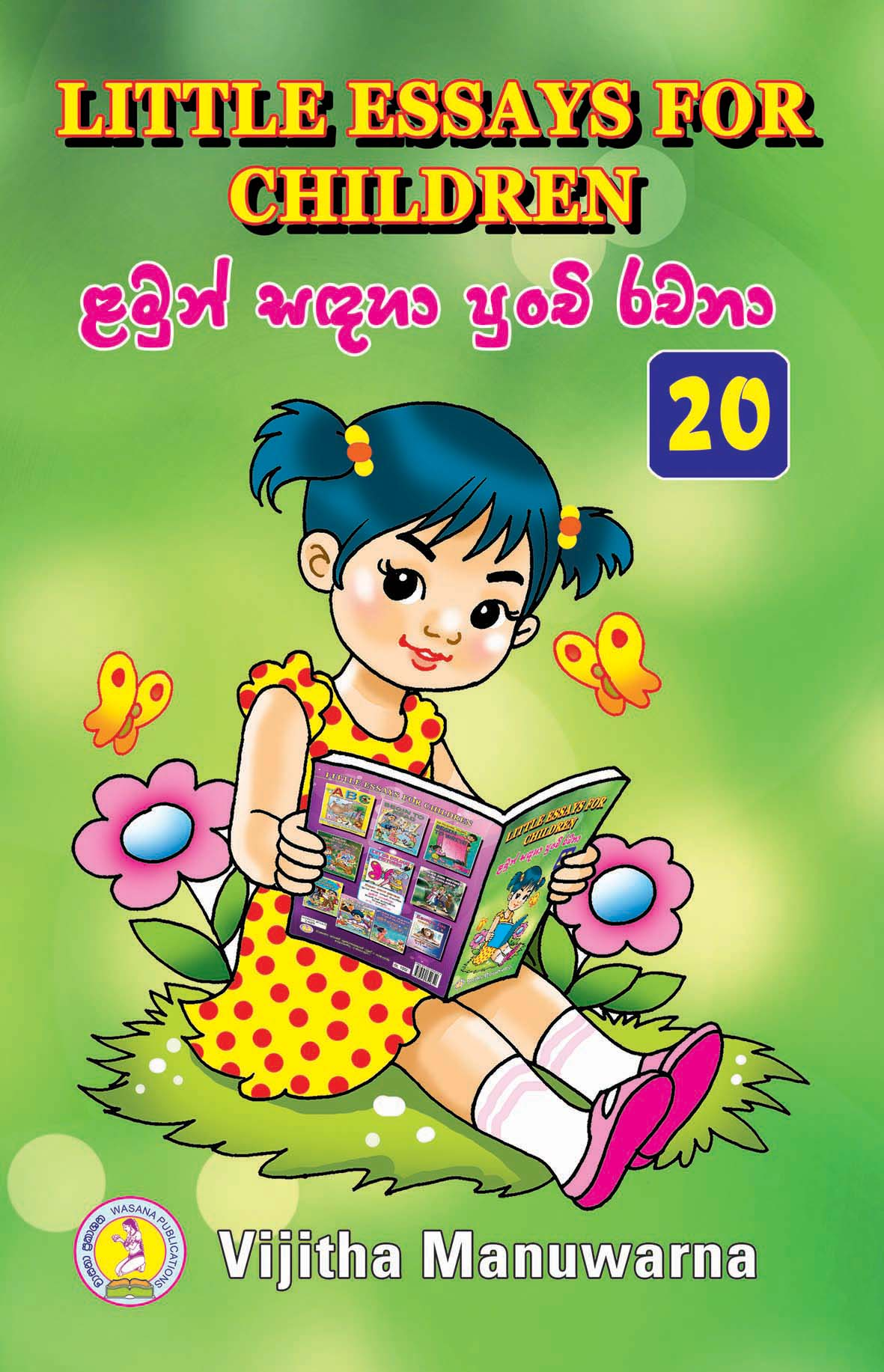 Little Essays For Children  On July     Comments